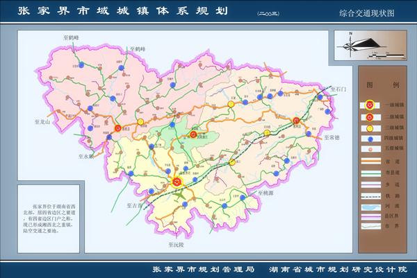 张家界规划地图