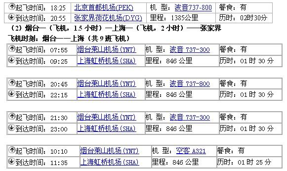 烟台到张家界火车/高铁/飞机/汽车/交通