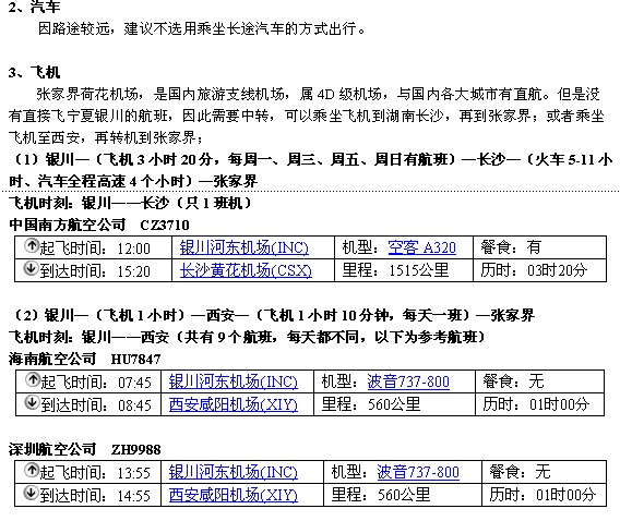 银川到张家界火车/高铁/飞机/汽车/交通