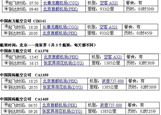直飞长春的航班,建议从北京中转;
