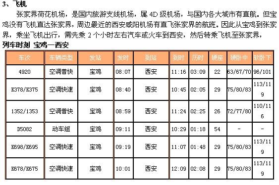 宝鸡到张家界火车/高铁/飞机/汽车/交通